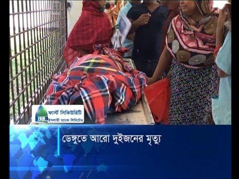 ডেঙ্গুতে আরও দুই জনের মৃত্যু | ETV News