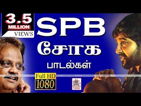 SPB Soga Padalgal | S.P.பாலசுப்ரமணியம் சோகக்குரலில்  ரசிகர்களை ஈர்த்த பாடல்கள்