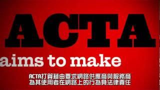 向「反仿冒貿易協定」說不(Say NO to ACTA)