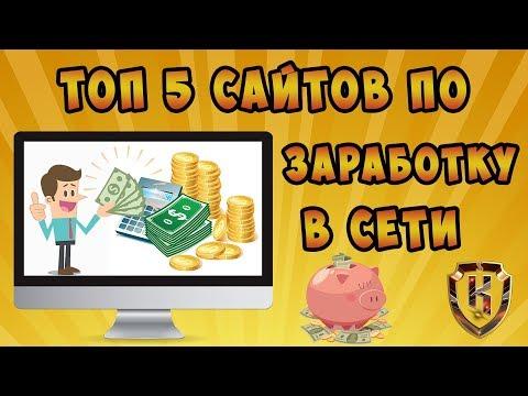 Как можно заработать деньги в интернете дома. ТОП 5 САЙТОВ