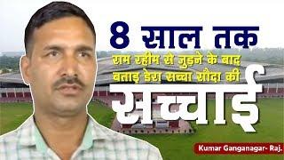 Shiv Kumar Ganganagar
