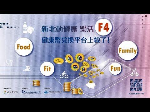 新北動健康樂活F4 健康幣兌換平台上線了!