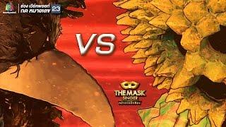 คิดถึง (Miss You) - Durian Mask vs Black Crow Mask | THE MASK SINGER Thailand