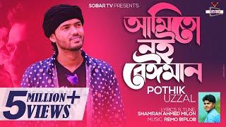 Amito Noi Beiman 😭 আমিতো নই বেঈমান 💔 Pothik Uzzal | Bangla New Song 2020 | Official Song
