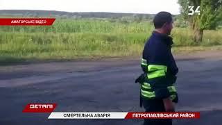 На трассе в Днепропетровской области  столкнулись микроавтобус и грузовик: двое погибших