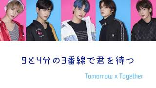【 歌詞 / 日本語字幕 / TXT 】Tomorrow x Together - 9と4分の3番線で君を待つ ( Run away Japanese ver. )