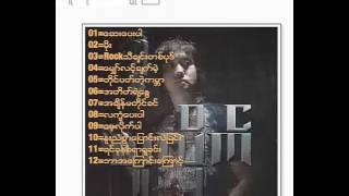 ရွှေထူး သီချင်းစုစည်းမှု Shwe Htoo 360