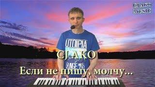 CJ AKO Если не пишу молчу песня под клавиши пианино на синтезаторе Korg Kross 2017 фортепиано