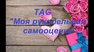 """TAG""""Моя рукодельная самооценка"""".Автор Татьяна Барыльченко."""