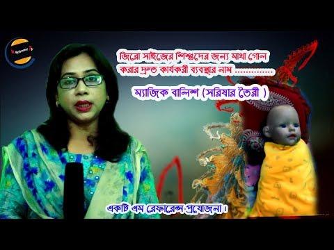 BaMagic lish| Sorshe Balish| ম্যাজিক বালিশ | সরষে বালিশ | M Reference Tv