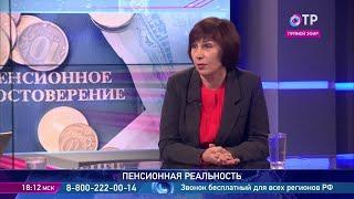 Людмила Иванова-Швец: Ситуация с пенсиями вполне приличная, но только в сравнении с началом 2000-х