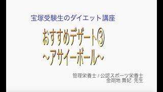 宝塚受験生のダイエット講座〜夏のおすすめデザート③アサイーボール〜のサムネイル