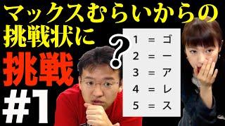 謎解き#1『マックスむらいからの挑戦状』にむらいが挑戦!5/1623:59締切