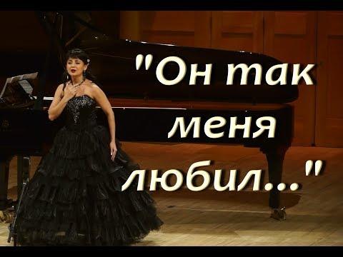 """""""Он так меня любил!.."""" Регина Андрианова (П.И.Чайковский)"""