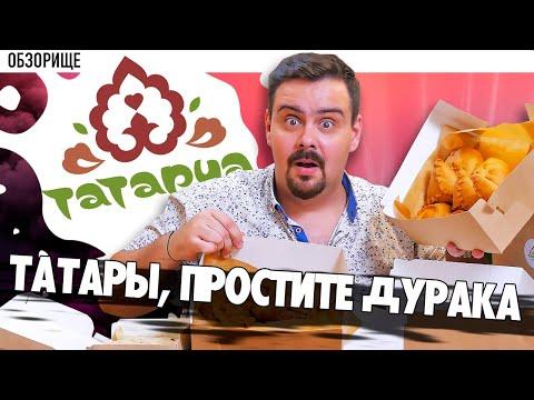 Доставка ТАТАРЧА   Татарская кухня, пироги