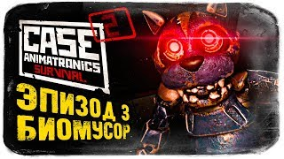 ЭПИЗОД 3: БИОМУСОР ● CASE 2: Animatronics Survival