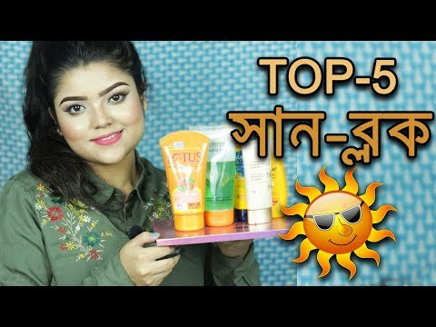 TOP 5 SUN-SCREEN FOR SUMMER | BANGLADESH