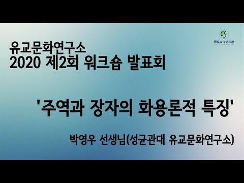 [2020 워크숍 발표회] 주역과 장자의 화용론적 특징 - 박영우 선생님(성균관대 유교문화연구소)
