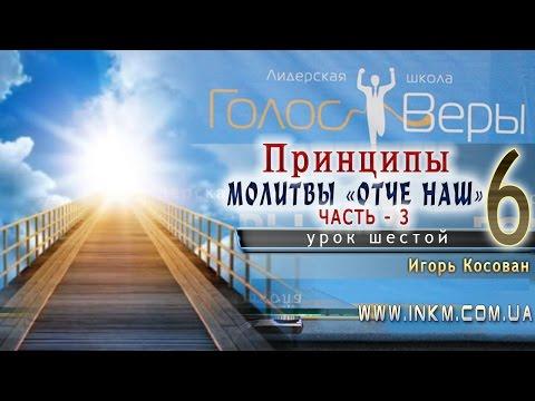 """#Проповедь -Принципы молитвы """"Отче наш"""" часть 3 - Игорь Косован"""