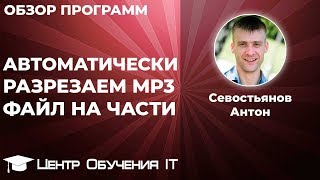 MP3DirectCut – как разрезать mp3 файл на части