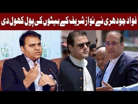 Fawad Chaudhry Slams Hassan & Hussain Nawaz | 12 January 2019 | Express News