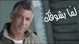 لمّا بشوفك ... عمر العبداللات تحميل MP3