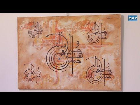 العرب اليوم - شاهد : افتتاح معرض للخط العربي في مدينة فاس
