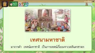สื่อการเรียนการสอน เรียนรู้คำศัพท์จากนิราศเรื่อง ดวงจันทร์ของลำเจียก ป.4 ภาษาไทย
