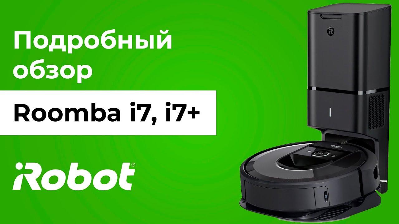 Обзор iRobot Roomba i7, i7+