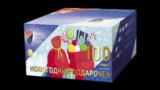 """""""Новогодний подарочек"""" PKU361 салют 100 залпов 1,2"""" ТМ """"Пиро-Каскад"""" от компании Интернет-магазин SalutMARI - видео"""