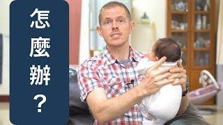 新手爸爸/第一:抱寶寶的五種方法