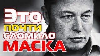 Неудачи, которые чуть не сломили Илона Маска