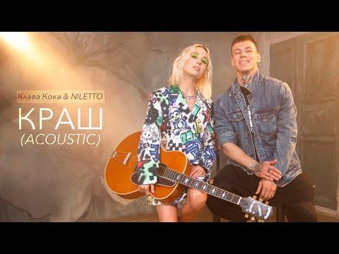 Клава Кока & Niletto - Краш (Acoustic Version)