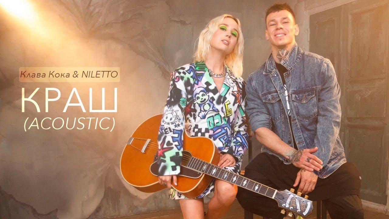 Клава Кока & Niletto — Краш (Acoustic Version)