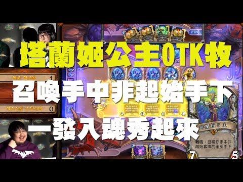 塔蘭姬公主OTK開秀 一發入魂爆打對手!!