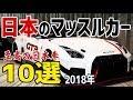 【海外の反応】驚くべき日本のマッスルカー10選・2018年 海外「これが日本のマッスルカーだ!」選ばれし至高の日本車達