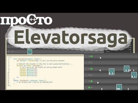 Игра для программистов(JavaScript). Elevator Saga