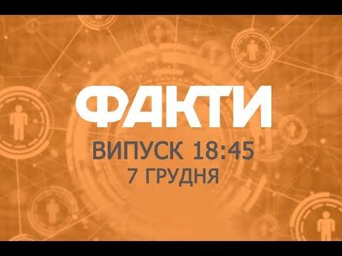 Факты ICTV - Выпуск 18:45 (07.12.2018)