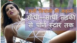 सनी लियोनी की कहानी | Sunny Leone Biography In Hindi | Life Story | YRY18 | Hindi