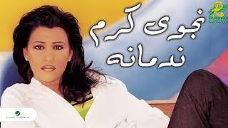 اغاني حصرية Najwa Karam … Ana Meen | نجوى كرم … انا مين تحميل MP3