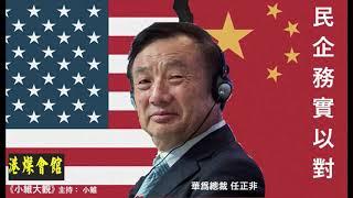 美國政府化整爲零  中國企業必須務實以對