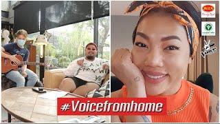 Voice From Home : การร้องเพลง Duet ของโค้ชดาและโค้ชป๊อบ กับบทเพลงสุดไพเราะ