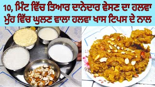 Besan ka Halwa Recipe | ਵੇਸਣ ਦਾ ਹਲਵਾ , How to make perfect Besan Halwa