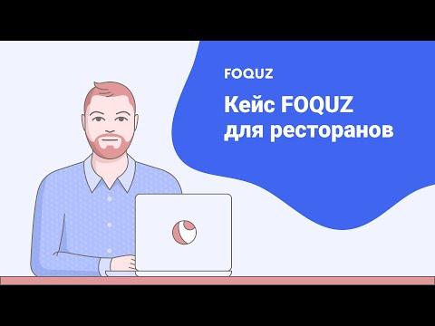 Видеообзор FOQUZ