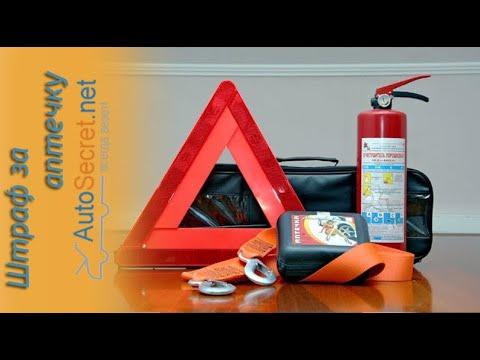 Штраф за аптечку, огнетушитель, знак аварийной остановки