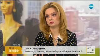 Александър Методиев-Бат Сали: Искаме оставката на кмета на Войводиново