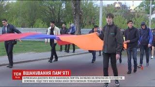 Вірмени України вшановують пам