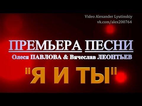 """Вячеслав ЛЕОНТЬЕВ & Олеся ПАВЛОВА     """"Я и Ты """""""