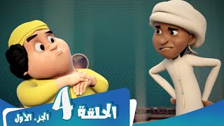 S1 E4 Part 1 مسلسل منصور | إلى الفضاء