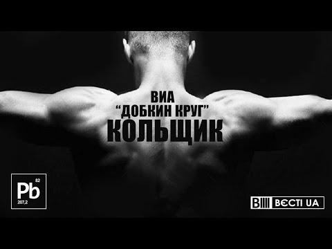 """АНСАМБЛЬ """"ДОБКИН КРУГ"""" - КОЛЬЩИК"""